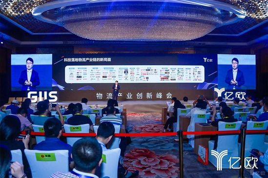 """""""科技落地 物链未来—GIIS 2018ballbet贝博网址产业创新峰会"""""""